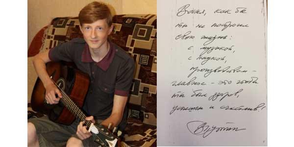 Владимир Путин подарил гитару школьнику из псковской глубинки