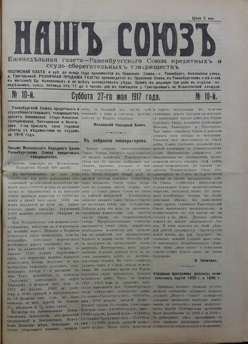 "Раненбургская газета ""Наш Союз"". №10, 13 мая 1917 года."