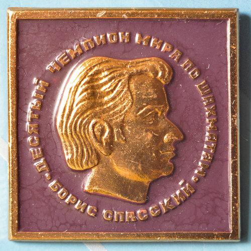 Значок - Борис Спасский