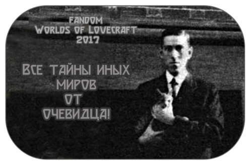 fandom Worlds of Lovecraft 2017