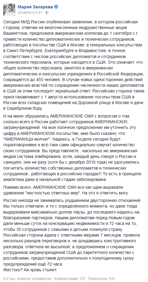 Захарова: Россия никогда не занималась ухудшением отношений с США