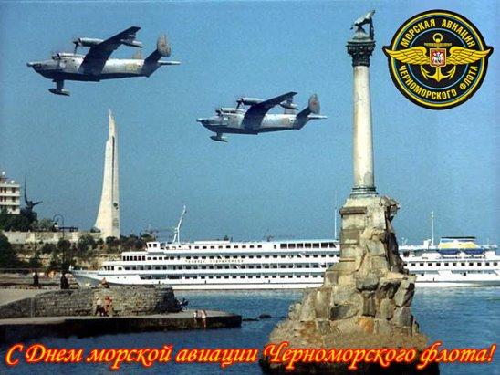 С днем морской авиации Черноморского флота