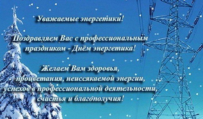Открытки С Днём энергетика!