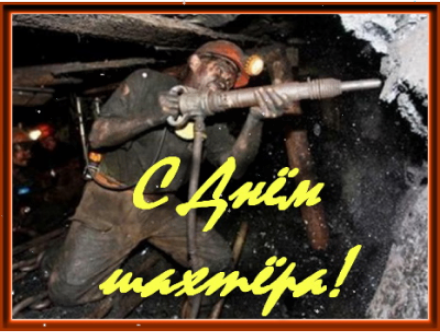 С днем шахтера! Работа в шахте открытки фото рисунки картинки поздравления