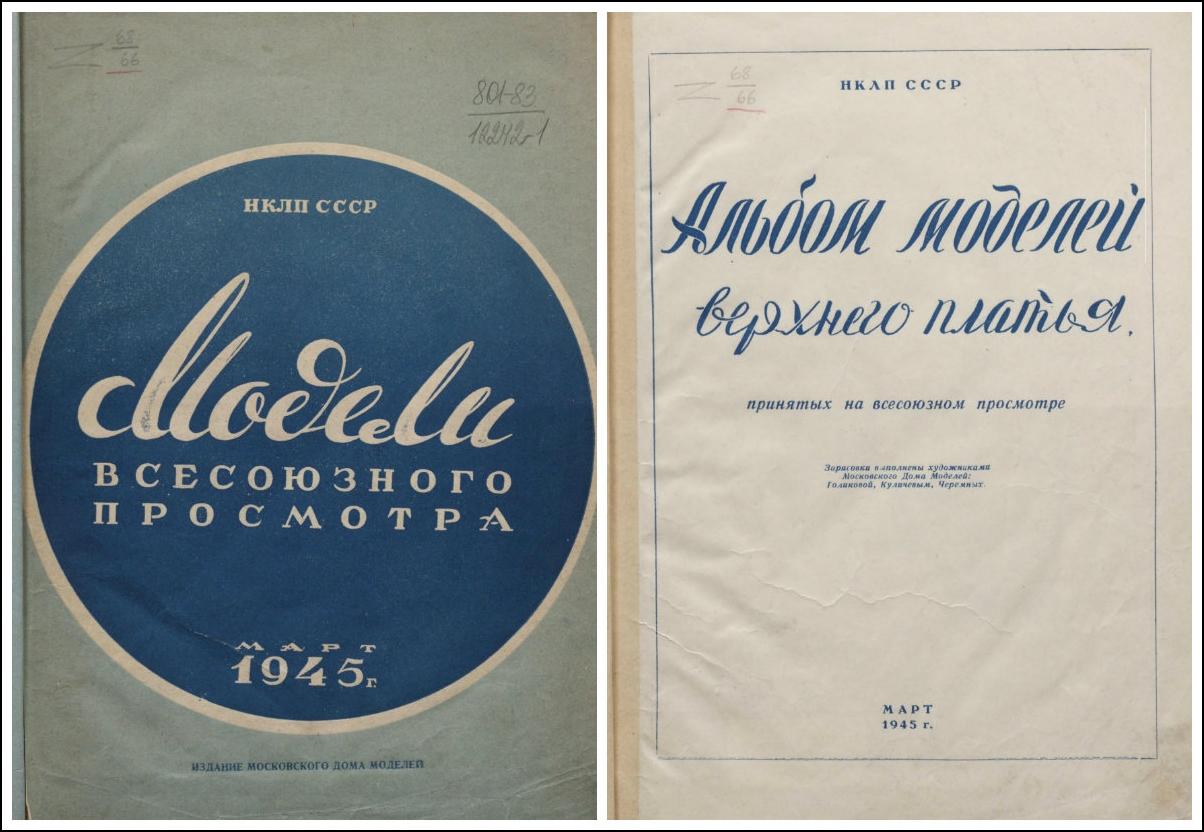 Советский альбом моделей верхнего платья. Март 1945 г.