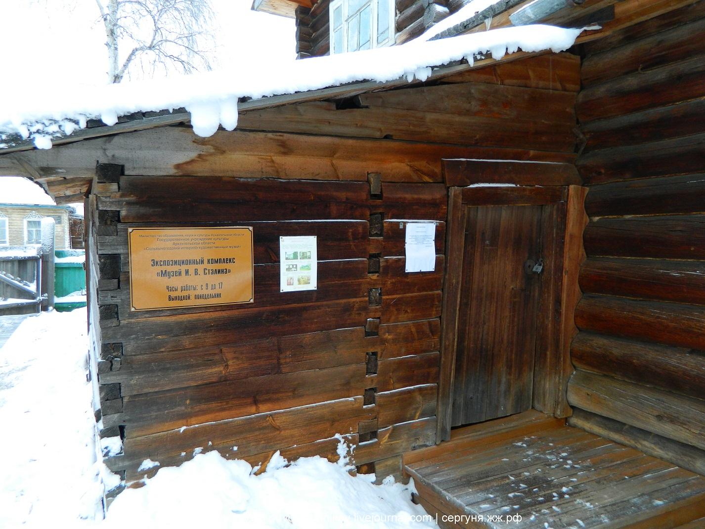 Сольвычегодск - у дома - музея Сталина