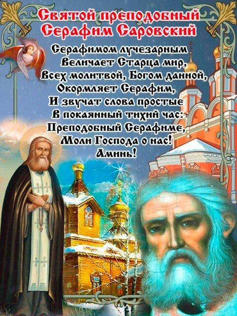 Поздравления серафим саровский