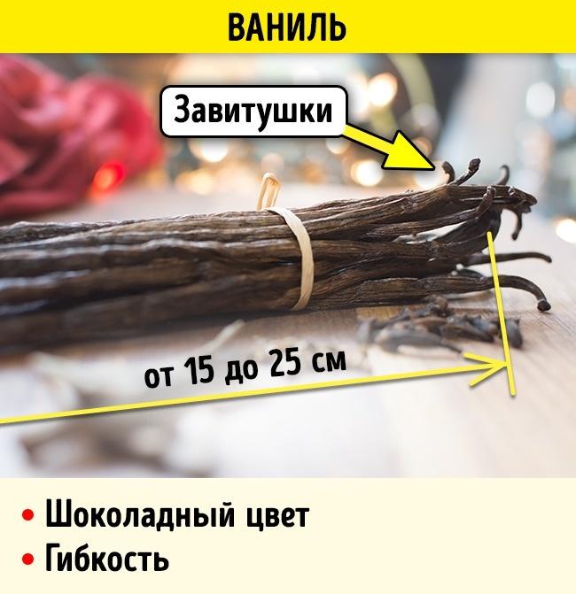 © depositphotos.com  Стручки ванили сохраняют аромат напротяжении нескольких лет. Качественны