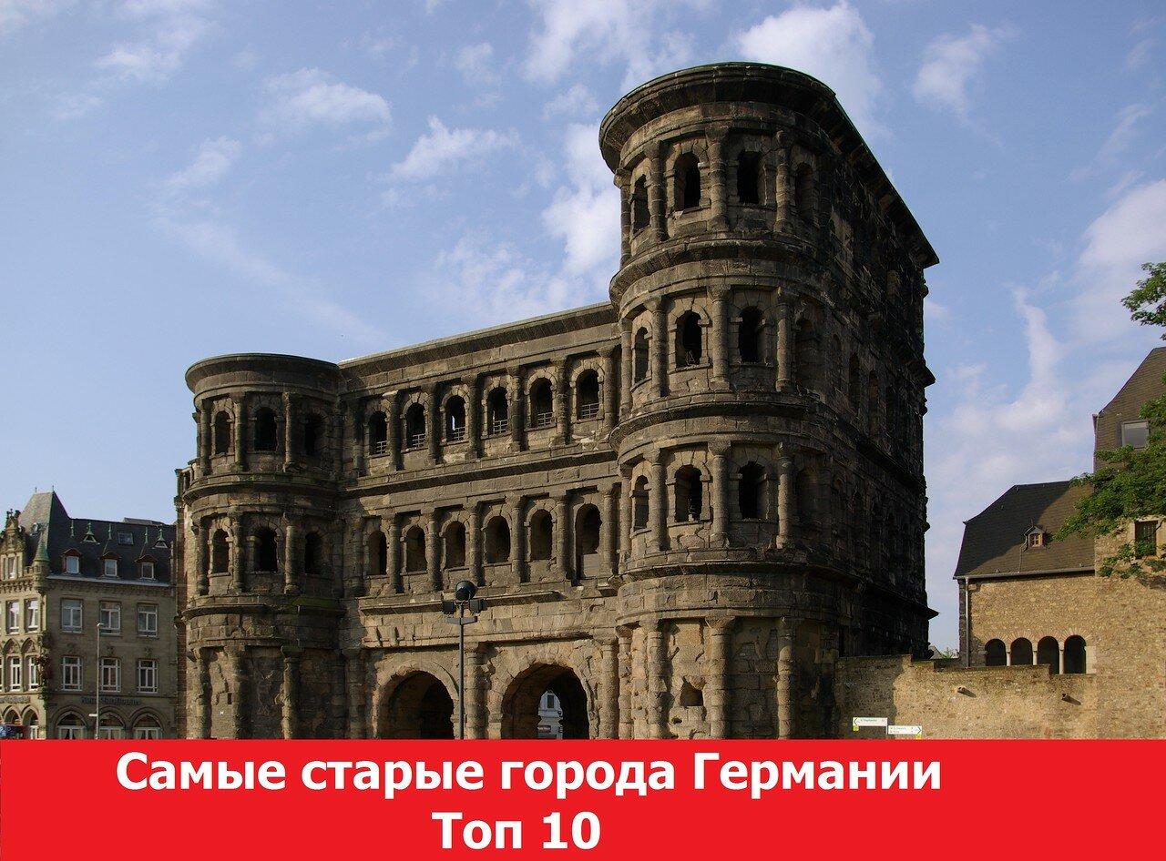 10 самых древних городов Германии