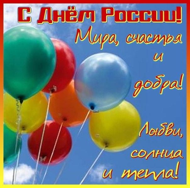 Картинки с Днем России 12 июня 2018: открытки, гифки – наилучшие поздравления и пожелания