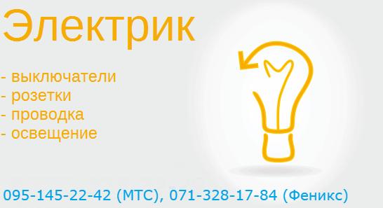 Вызвать электрика в Донецке Кировский район Мирный Солнечный Звездный