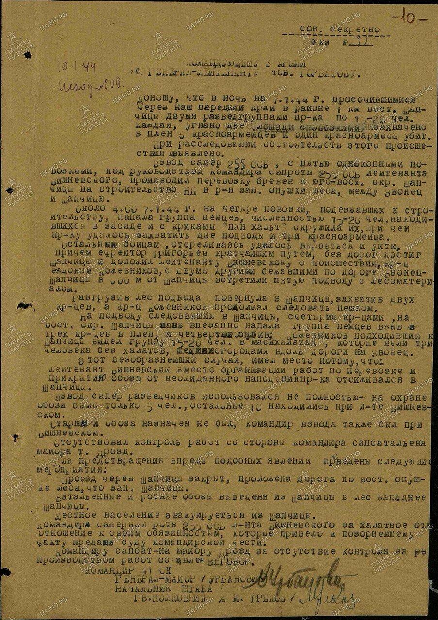 41 СК Немецкая разведка  2.jpg