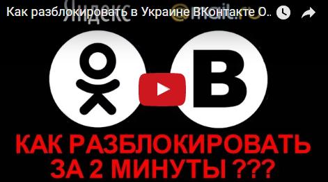 Как обойти блокировку социальной сети ВКонтакте, Одноклассники, Mail.ru, Yandex на территории Украины