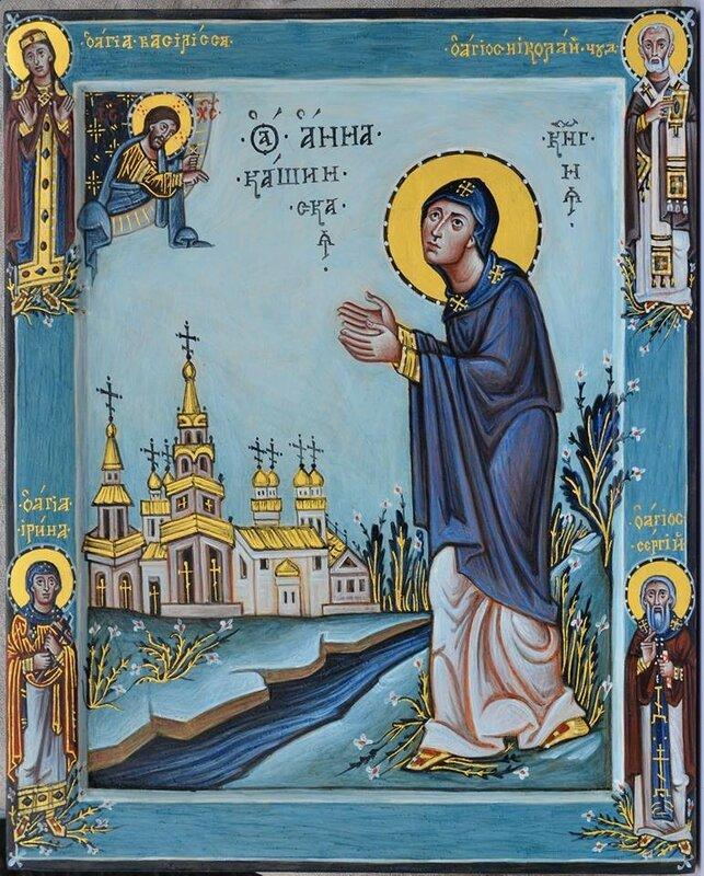 Святая княгиня преподобная Анна Кашинская
