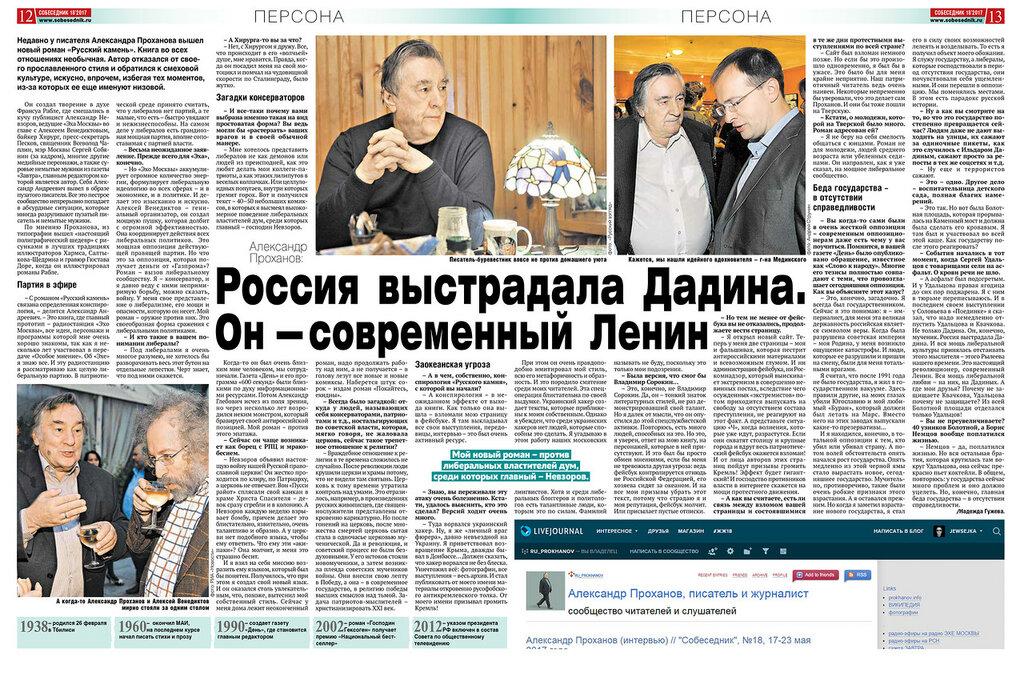 """Александр Проханов (интервью) // """"Собеседник"""", №18, 17-23 мая 2017 года"""