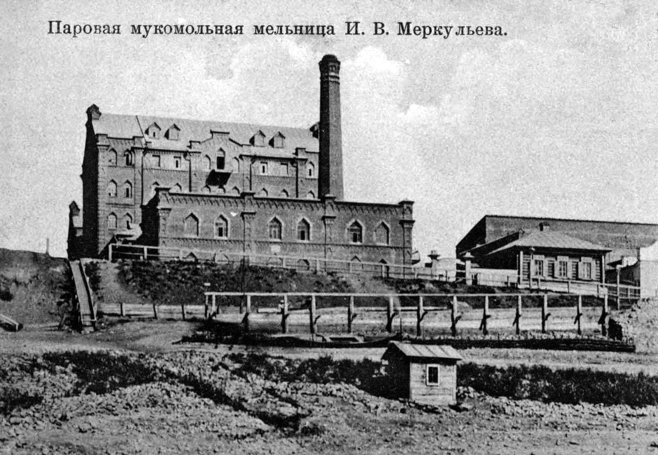 Паровая мукомольная мельница И.В. Меркульева