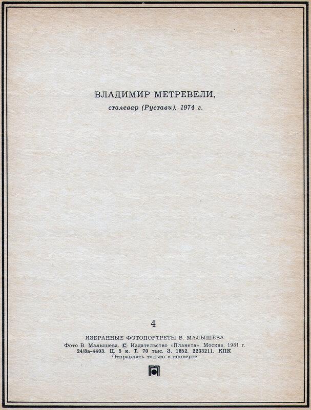 обратная сторона открытка Владимир Метервели