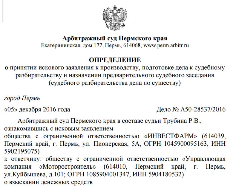 Определение о принятии иска ООО Инвестфарм к ООО УК Моторостроитель.png