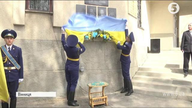 Мемориальные доски четырем погибшим на Донбассе воинам открыли в Виннице. ФОТОрепортаж