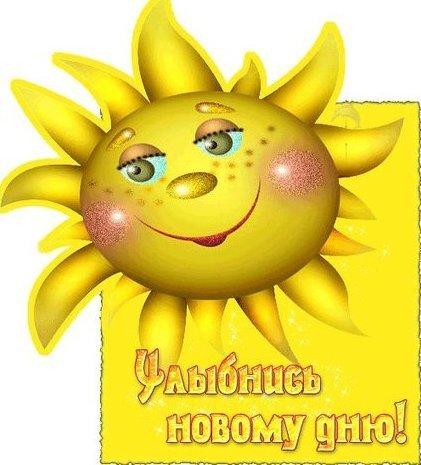 Открытки. 3 мая День Солнца! Улыбнись новому дню