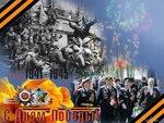 Открытка. С Днем Победы! 9 мая. Встреча ветеранов открытки фото рисунки картинки поздравления