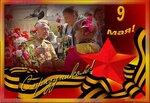 Открытка. С Днем Победы! 9 мая. Поздравление ветеранов открытки фото рисунки картинки поздравления