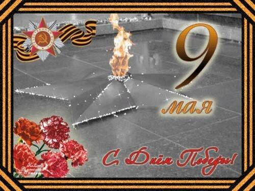 Открытка. С Днем Победы! Вечный огонь, цветы открытка поздравление картинка