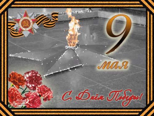 Открытка. С Днем Победы! Вечный огонь, цветы открытки фото рисунки картинки поздравления