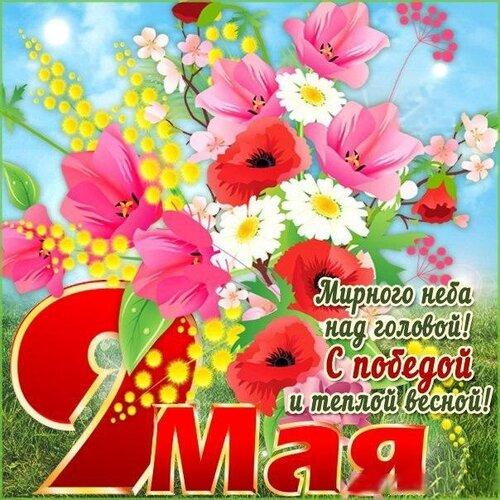 Праздничная Открытка. С Днем Победы! 9 мая. Мирного неба над головой открытка поздравление картинка
