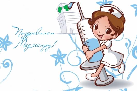 Открытка Поздравляем медсестру