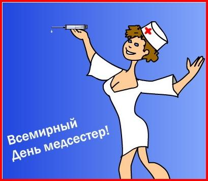 Открытка с Всемирным днем медицинской сестры! Сестричка бежит делать укол
