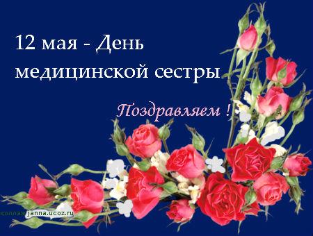 Открытки. День медицинской сестры! 12 мая. Поздравляем! Цветы