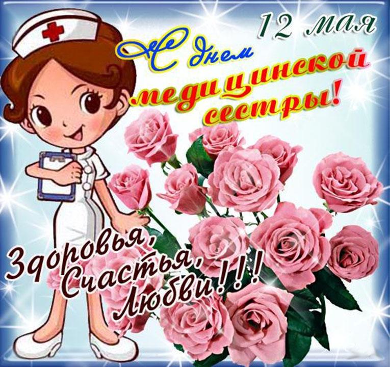 Открытка картинка с днем медсестры, днем рождения лучшей