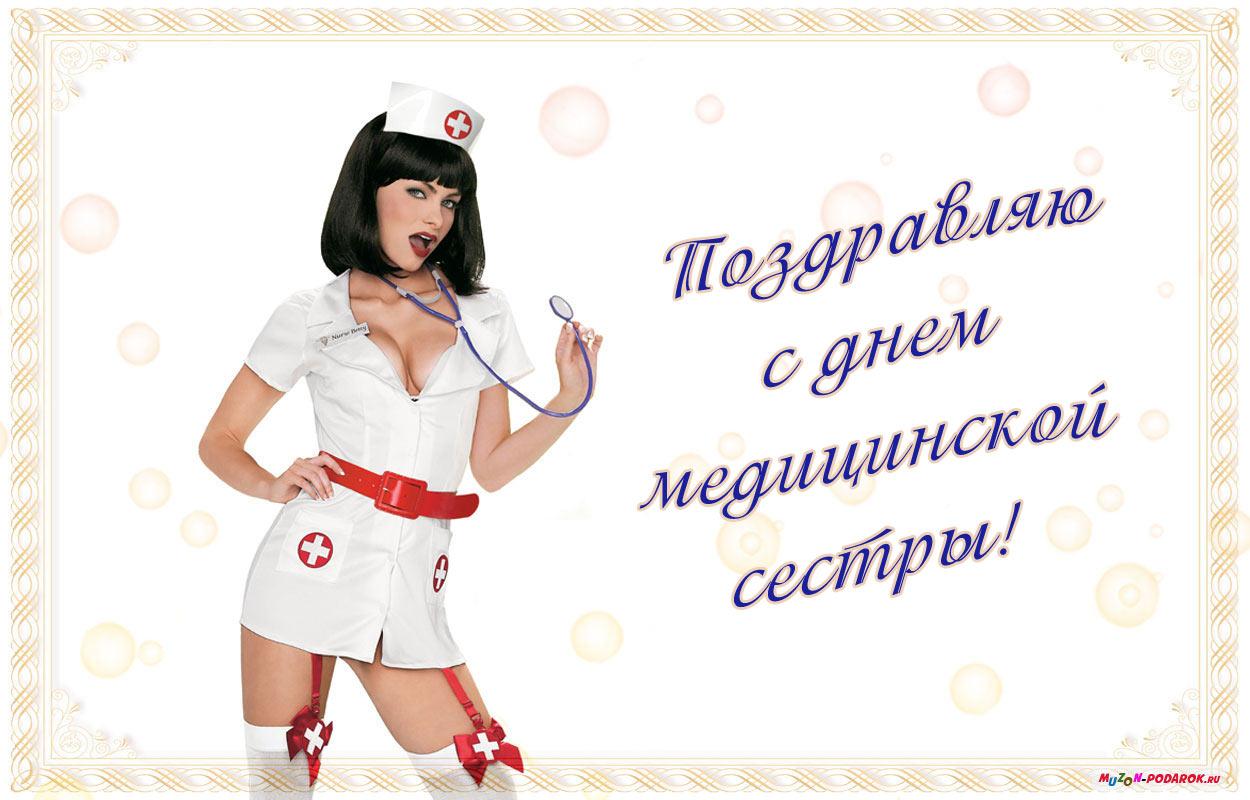 Поздравляю С днем медицинской сестры! Пусть все будет!