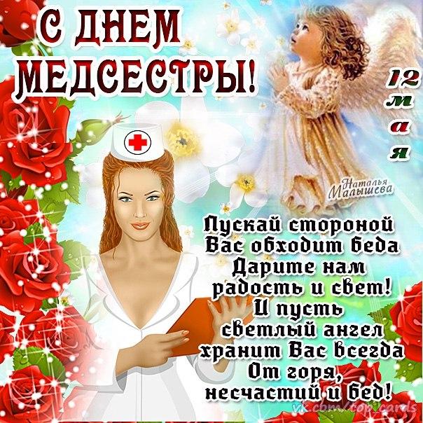 С днем медсестры! Пусть стороной вас обходит беда открытки фото рисунки картинки поздравления