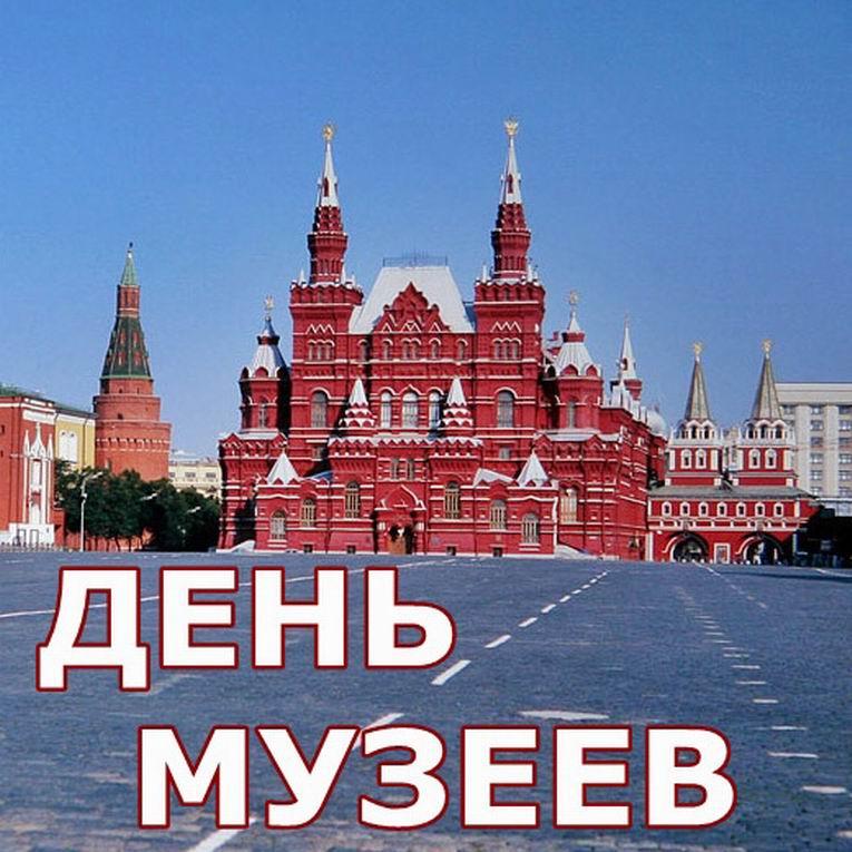 Открытки с Международным днём музеев. Москва открытки фото рисунки картинки поздравления
