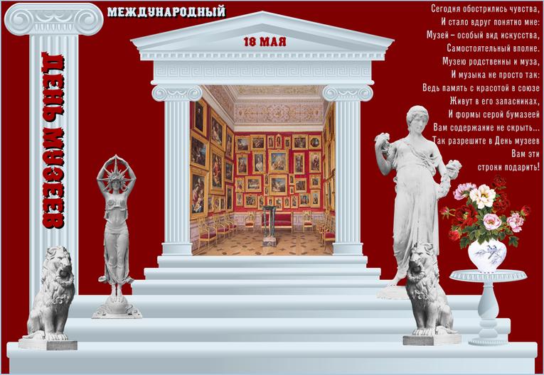 Открытки с Международным днём музеев. Поздравляю! открытки фото рисунки картинки поздравления