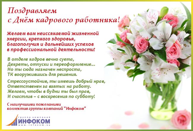 С днем кадрового работника! Счастья вам! открытки фото рисунки картинки поздравления