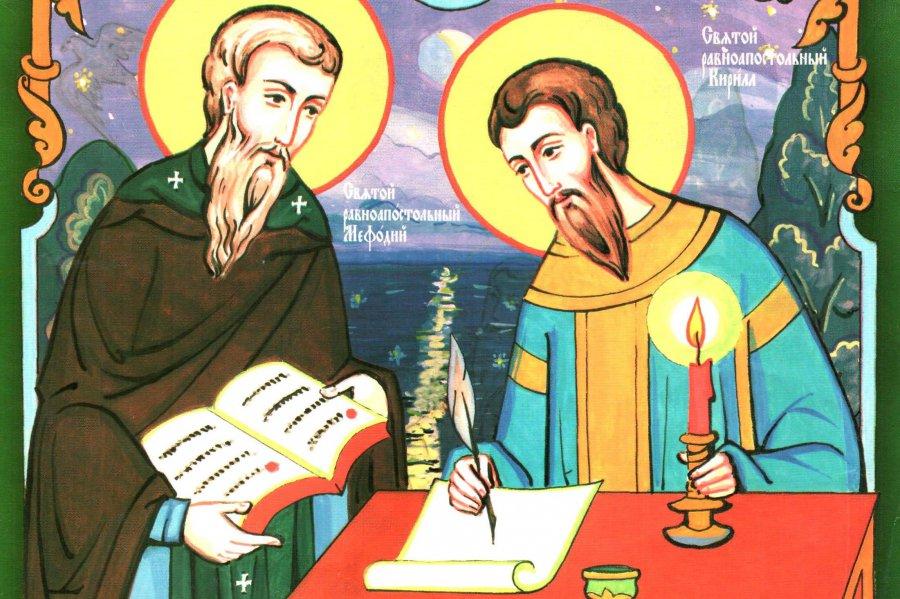 Открытки. 24 мая – День Святых Кирилла и Мефодия