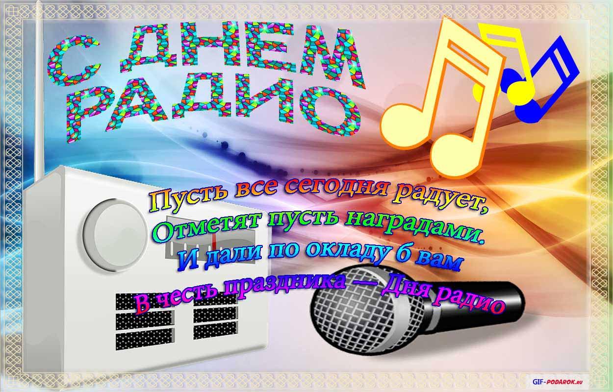 Открытки день радио. Поздравляю! открытки фото рисунки картинки поздравления