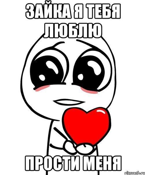 Зайка, я тебя люблю! Прости меня!