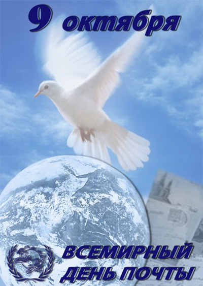 Открытки. 9 октября Всемирный день почты. Голубь над миром