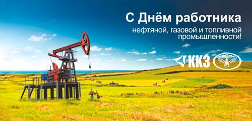 Поздравляем с Днём работников нефтяной, газовой и топливной промышленности! открытки фото рисунки картинки поздравления