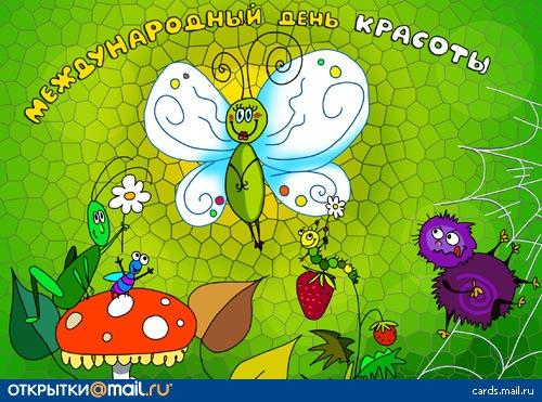 Открытки. Международный День красоты. бабочка