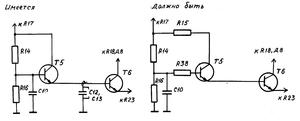 Изменения в схеме радиостанции Баклан-20, Баклан-5
