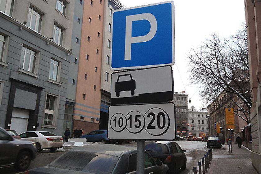 В столице России  закончил  работу сервис оплаты парковки соскидкой