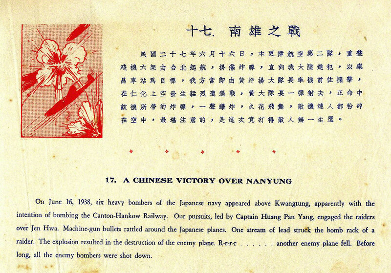 17. A Chinese victory over Nanyung