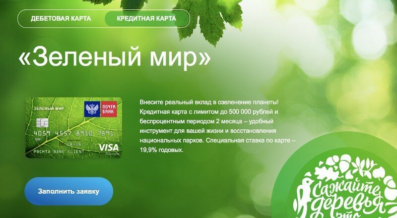 zeleny-mir-pochtabank.jpg