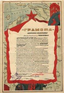 1934 г. Грамота Ударнику-Полярнику.