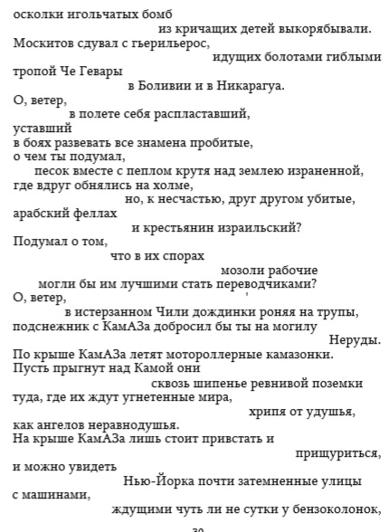Евтушенко_С крыши КАМАЗа_Неравнодушье и есть красота человека